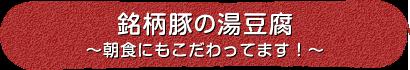 銘柄豚の湯豆腐〜朝食にもこだわってます!〜