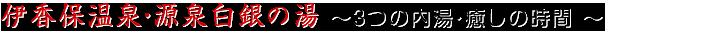 伊香保温泉・源泉白銀の湯〜3つの内湯・癒しの時間 〜