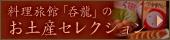 料理旅館「呑龍」のお土産セレクション