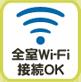 全室WIFI接続OK